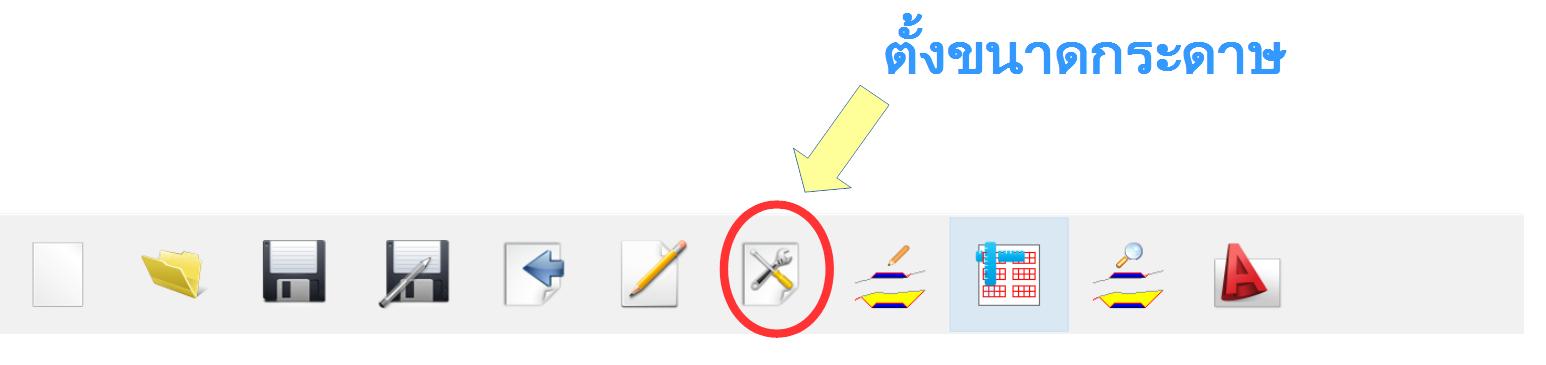 page_setup_toolbar