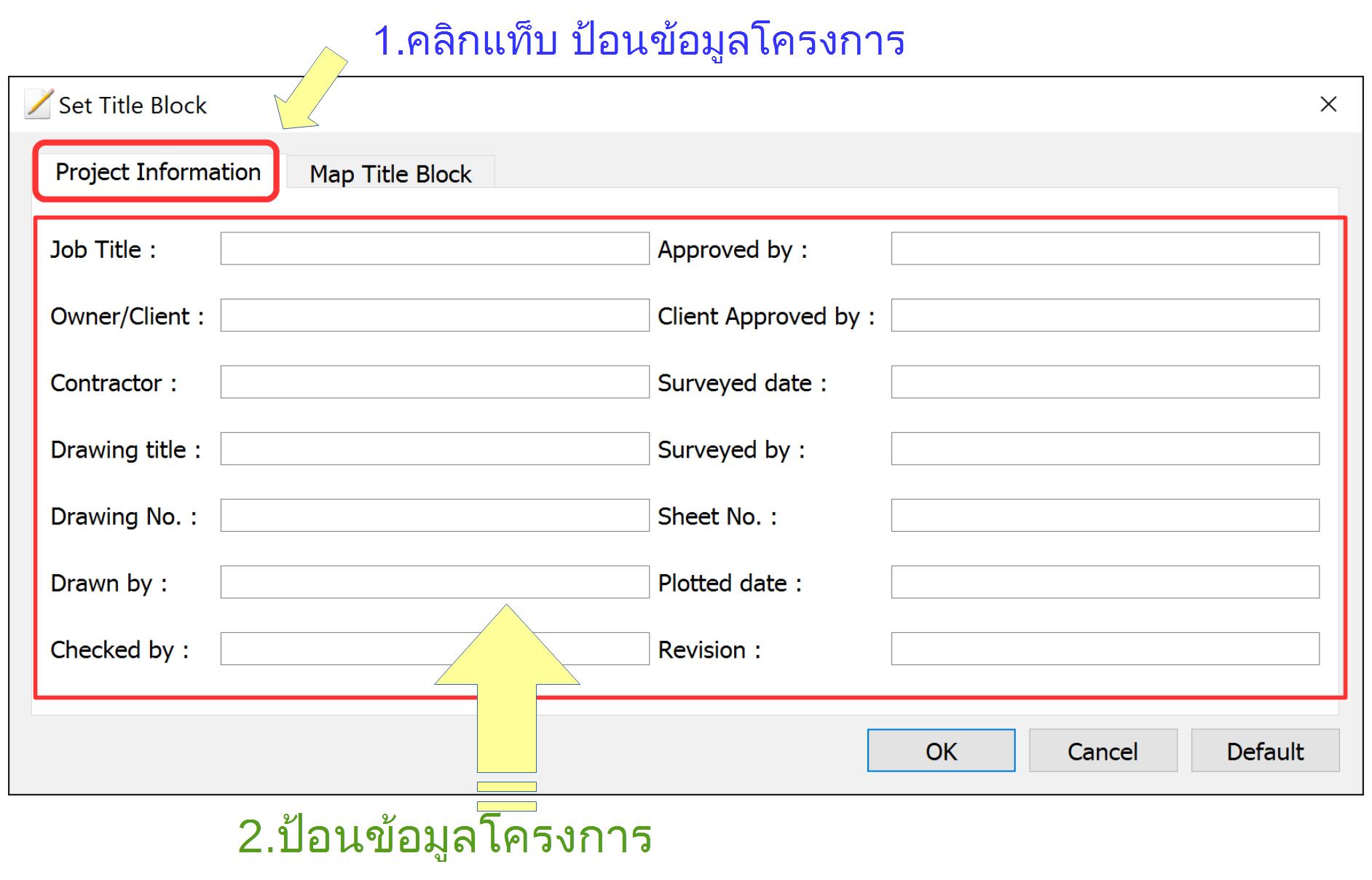 set_project_info_procedure