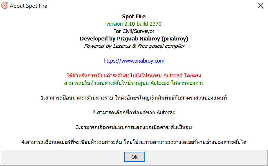 SpotFire_About